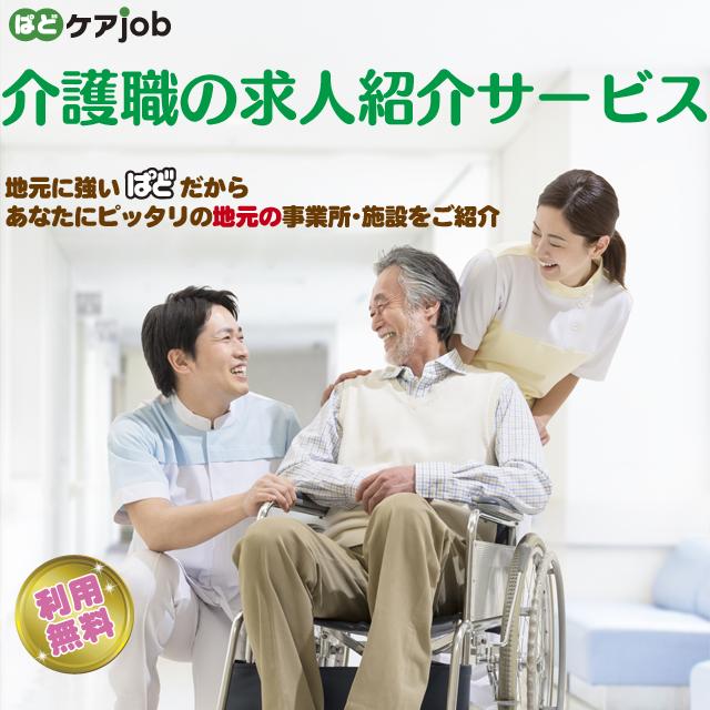 ぱどケアjob